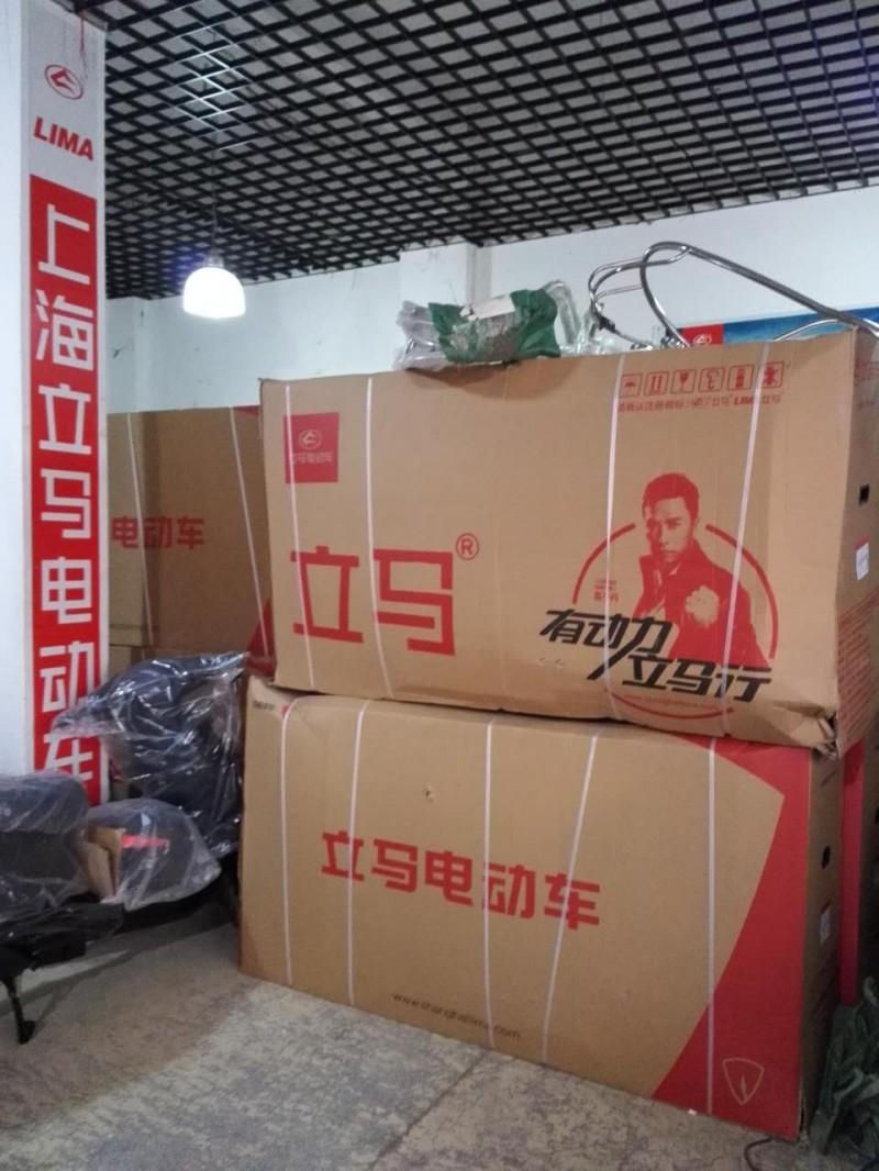 上海立马电动车