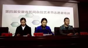 临泉300名志愿者接受省第四届杂技节服务礼仪培训..