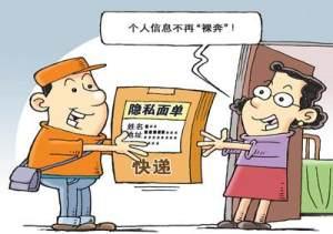 人民日报评快递信息泄露:行业需除内鬼扎篱笆..