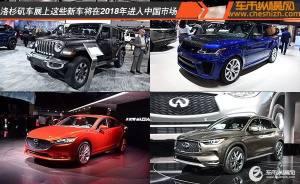 洛杉矶车展上这些新车将在2018年进入中国市场..