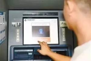 厉害!ATM提款机刷脸就能提款啦!