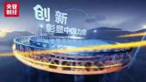 重要提醒!明天 中国经济界有一件大事发生!
