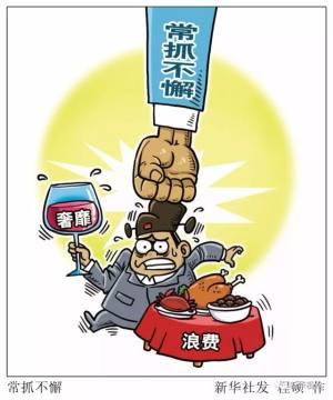 """习近平总书记@全体党员,纠正""""四风""""不能止步.."""