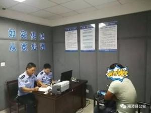 微信传村民跳楼,造谣男子被警方拘留