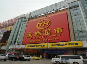 永辉超市:实控人拟转让5%股份给腾讯 转让价款逾42亿..