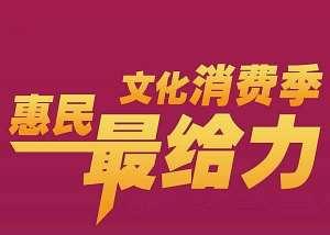 临沂多项目及个人入选山东文化惠民消费季品