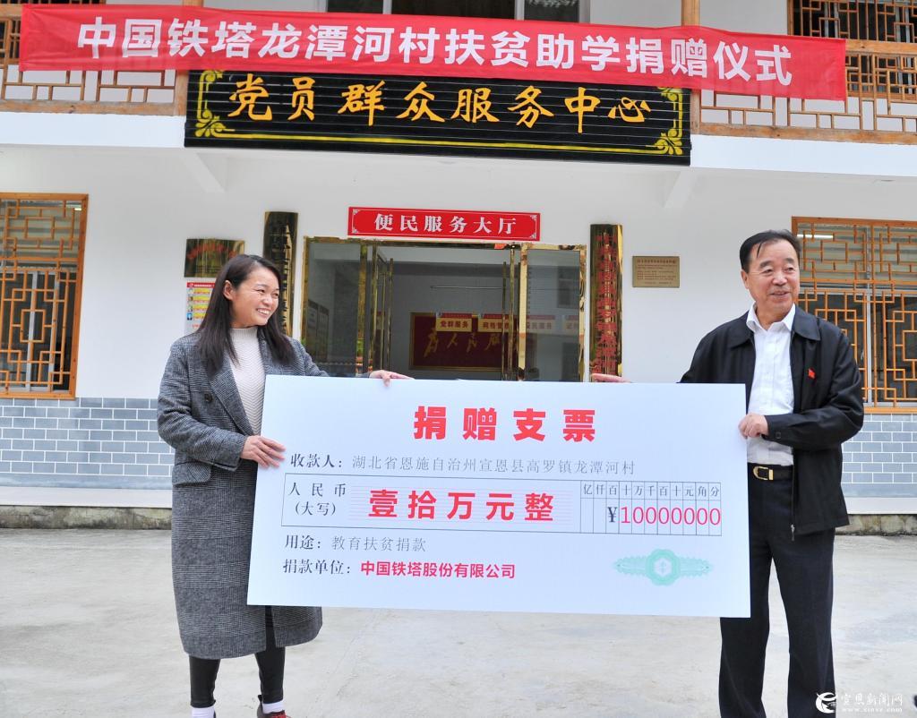中国铁塔公司总经理佟吉禄来宣恩调研扶贫工作