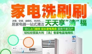 家电清洗丨家政服务:一站式上门服务,省时、省心、省力,关键是省钱!