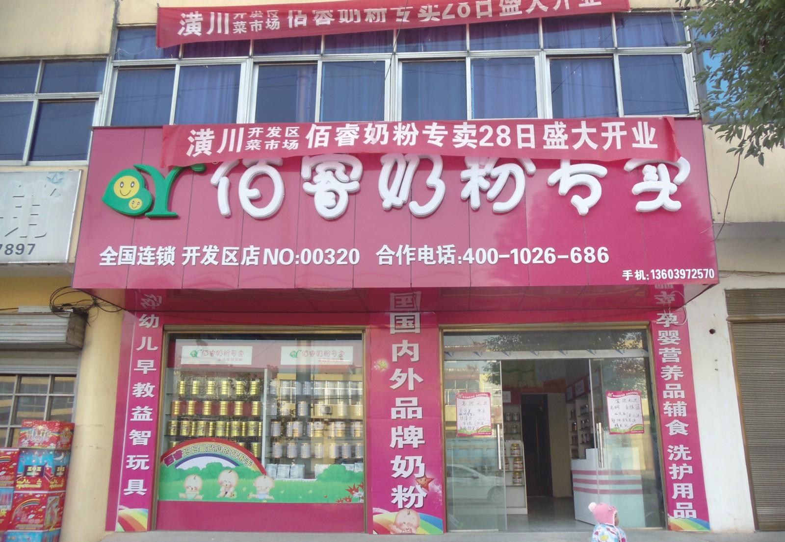 佰睿奶粉专卖加盟七大优势