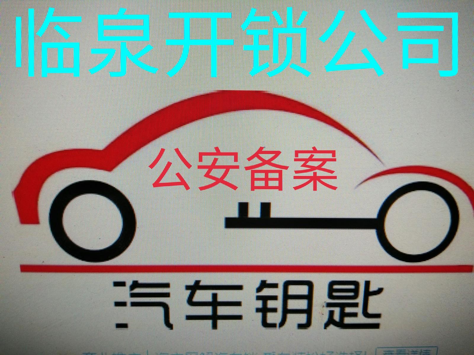 临泉开锁,技术开启汽车锁0558-6222110