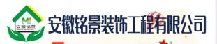 安徽铭景装饰有限公司