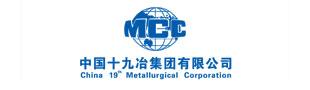 中国十九冶集团有限公司