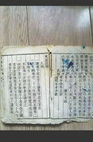 清朝英语教材曝光 150多年前中国人这样学英语