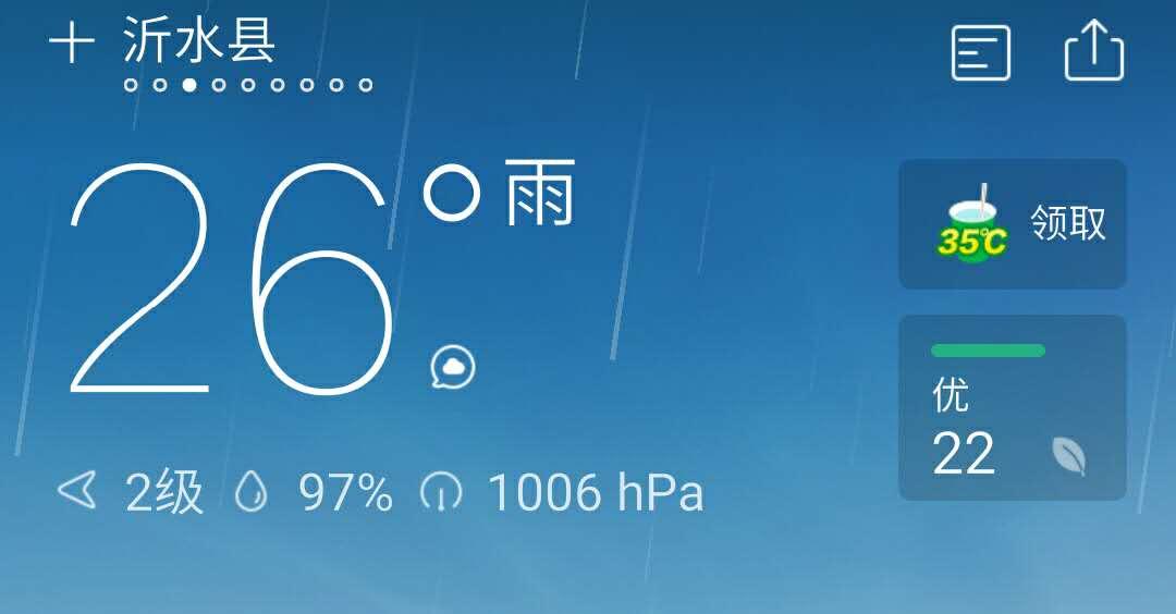 未来一周沂水天气预报15天+