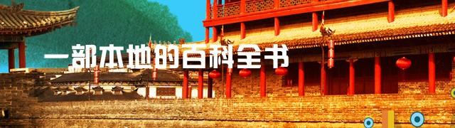 本地通首页banner1