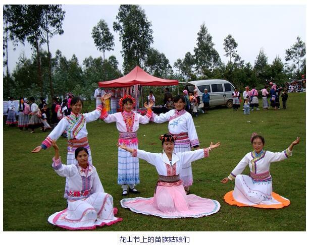 苗族花山节