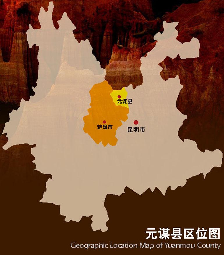 元谋县区位图.jpg