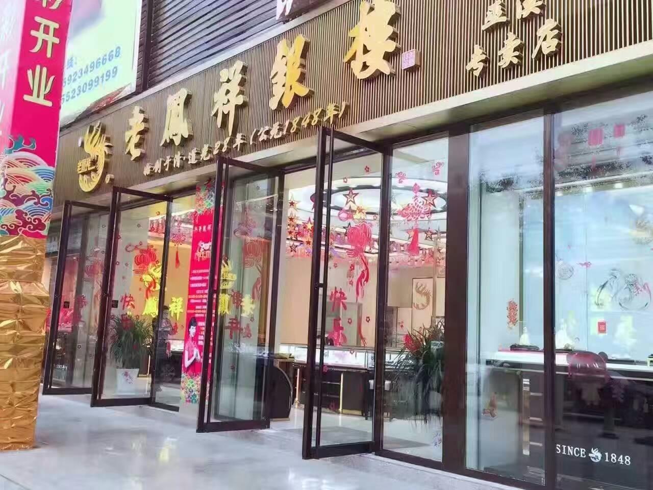 老凤祥巫溪专卖店