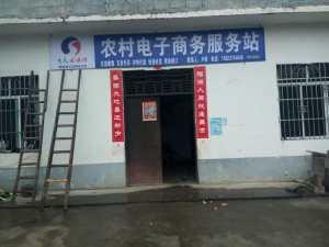 农村电子商务服务站