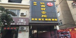 杨凌江南村会所