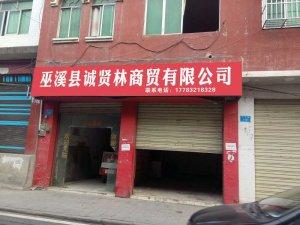 巫溪县诚贤林商贸有限公司