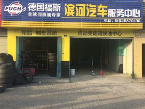 孝感滨河汽车服务中心