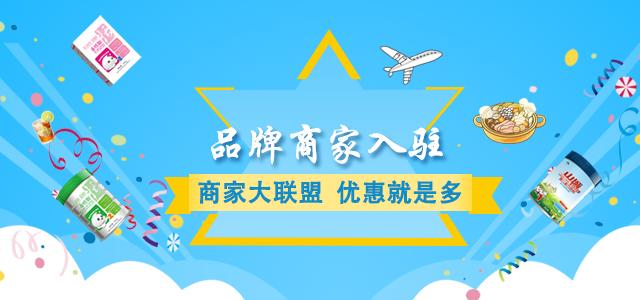 手机商家首页banner1