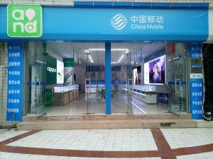 腾辉通讯移动营业厅