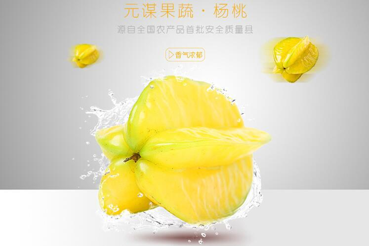 元谋果蔬·杨桃