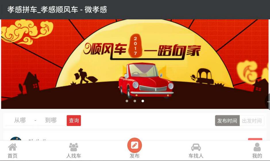 微孝感拼车平台全新上线