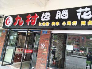 九村烤脑花-巫溪店