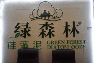 千家福绿森林硅藻泥