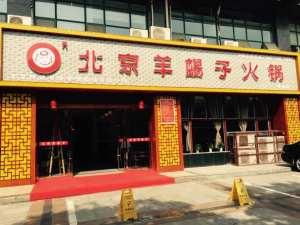 北京羊蝎子火锅孝感店