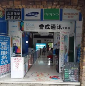 誉成通讯营业厅