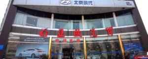 重庆市亚欧汽车销售有限公司秀山分公司