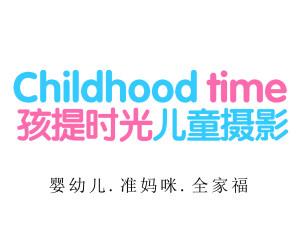 孩提时光儿童摄影