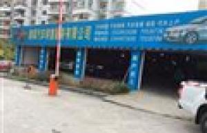 酉阳鹏翼汽车销售服务有限公司