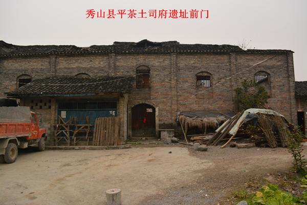 秀山县清溪场镇土司府遗址寻踪