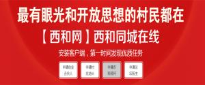 陇南西和网—西和同城在线乡镇村级站长报名