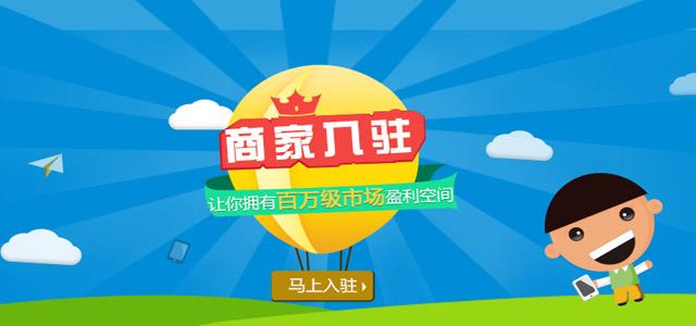 手机商家首页banner3