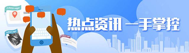手机资讯首页banner1