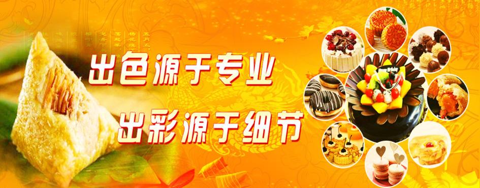 团购首页banner2