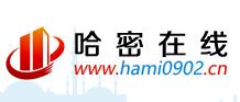 """2016年9月""""哈密在线""""正式上线"""