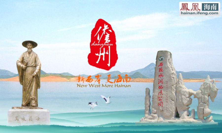 千年古珺 魅力儋州