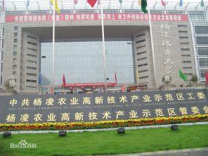 """杨凌农业高新技术产业示范区——中国农业""""硅谷"""""""