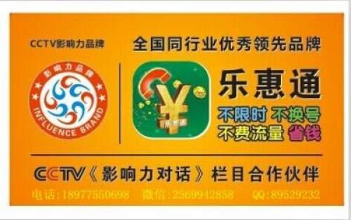 乐惠通公司李总将在CCTV畅谈《乐惠通与移动互联网》