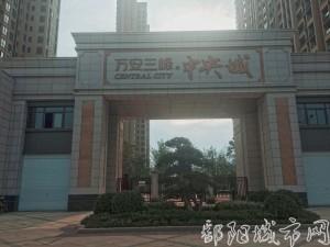 万安三峰·中央城