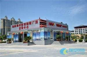 海南儋州望海国际广场