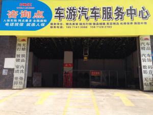 车游汽车服务中心