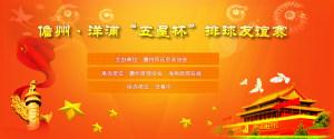 """海南省儋州·洋浦""""五星杯""""排球友谊赛"""